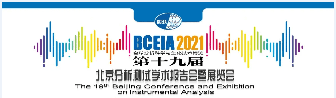 XPZ will be in BCEIA 2021 Exhibition (1)