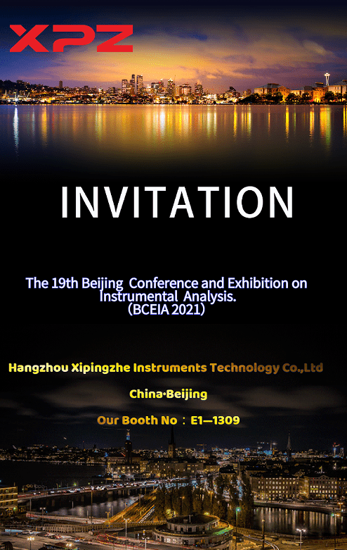 XPZ will be in BCEIA 2021 Exhibition (2)