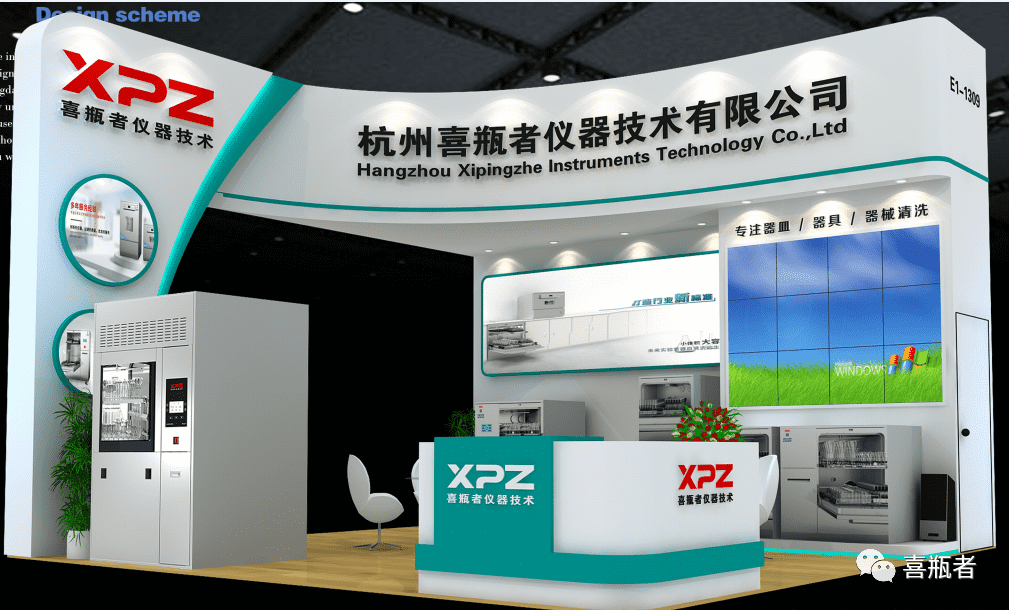 XPZ will be in BCEIA 2021 Exhibition (3)